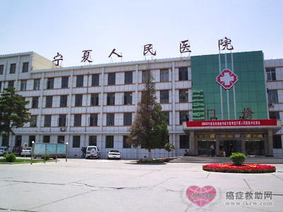 银川第一人民医院囹�a_医院名称:宁夏人民医院